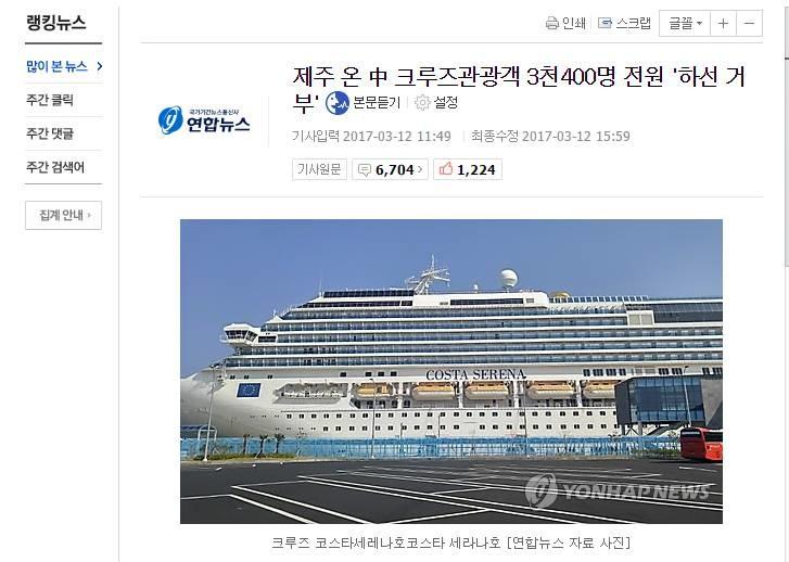 韩媒震惊!3400中国游客济州岛拒下国际邮轮