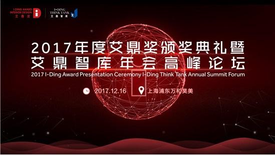 肖桂生:《明和居》荣获2017年度园林景观