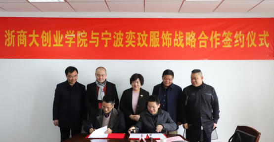 Livin Momento 携手浙江工商大学谋划产教融合新模式