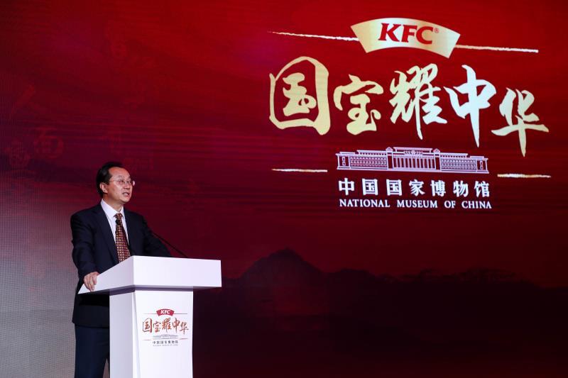 """中国国家博物馆联合肯德基推出""""国宝耀中华""""活动发布会在京召开"""