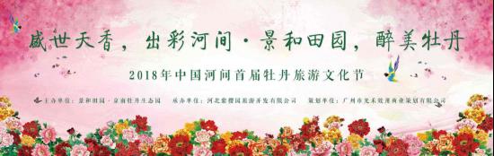 中国河间首届牡丹旅游文化节开幕,千亩牡丹樱花竞相绽放
