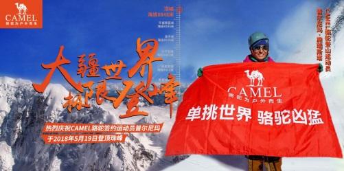 喜马拉雅山脉的雄鹰,CAMEL骆驼助力登山运动员普尔尼玛成功登顶珠峰
