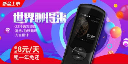讯飞翻译机2.0租赁上线,8元就可以用一天,美滋滋!