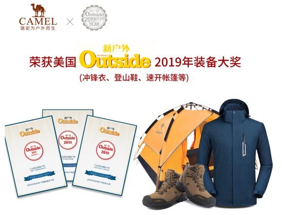 CAMEL骆驼冲锋衣、帐篷荣获2019年Outside冬季装备大奖