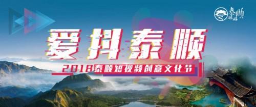 """2018首届""""爱抖泰顺""""原创短视频文化节抖动青春"""