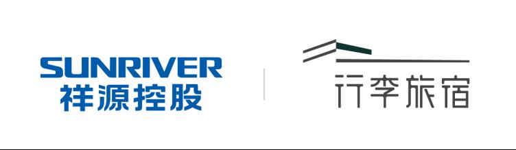 """""""行李旅宿""""与祥源控股达成战略合作,升级目的地旅游度假生态圈"""