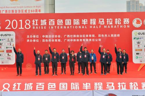 跑阅红城百色 2018红城百色国际半程马拉松赛激情开跑