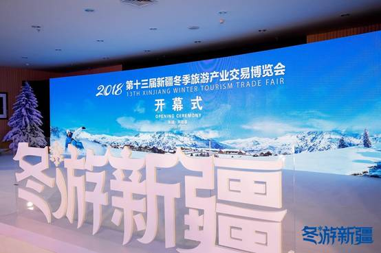 第十三届新疆冬季旅游产业交易博览会盛大开幕