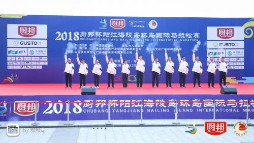 2018厨邦杯阳江海陵岛环岛国际马拉松赛隆重举行