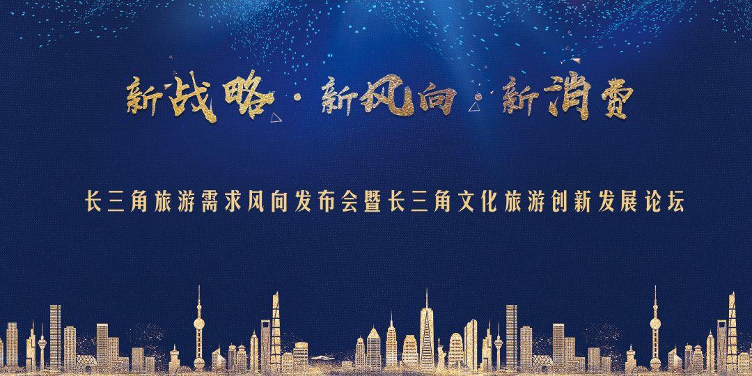"""新战略、新风向、新消费 德胜文旅助力""""中国式度假"""""""