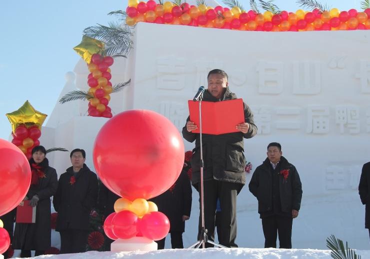 """吉林•白山""""长白山之冬""""临江市第二届鸭绿江冰雪旅游节盛大开幕"""