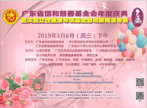 广东省信和慈善基金会年度庆典暨关爱女性健康专项基金启动发布会