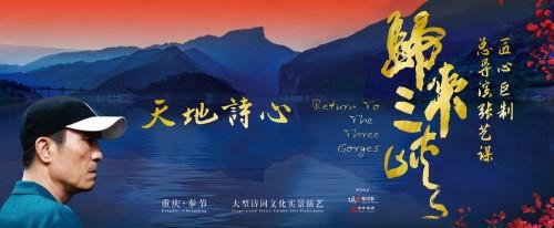《归来三峡》3月28日全球开演 惊艳世界