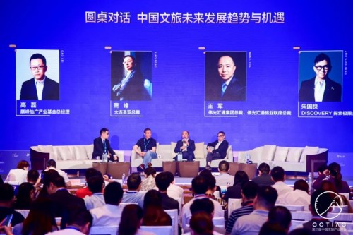 伟光汇通参加中国文旅产业年会,共话文旅发展新机遇