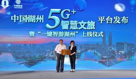 """中国移动助力湖州全域旅游,""""5G+智慧文旅""""扬帆起航"""