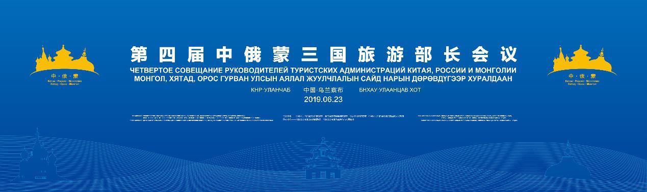 新时代中俄蒙三国文化旅游交流新动态 第四届中俄蒙三国旅游部长会议即将启幕