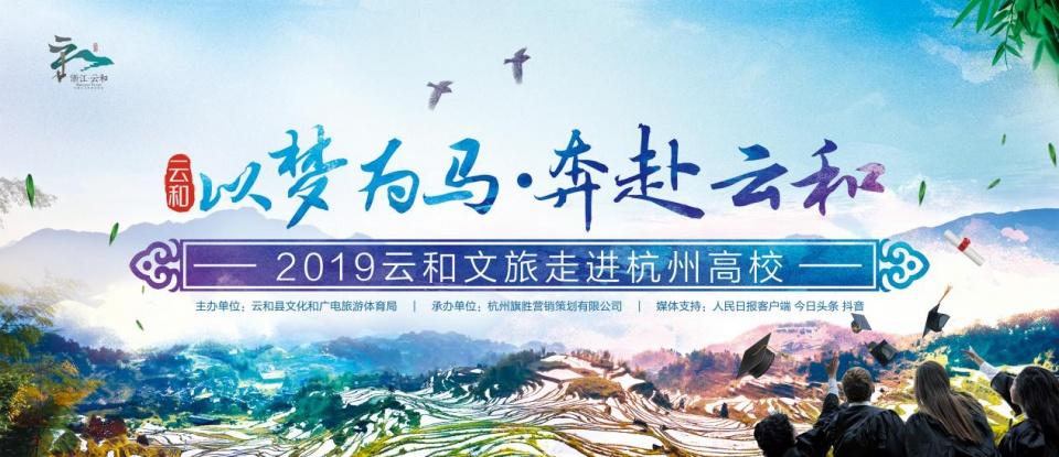"""""""以梦为马 奔赴云和""""2019云和文旅即将走进杭城高校"""