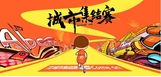 城市集结赛第一战将在龙城泸县隆重开启 ——城市IP品牌运营新模