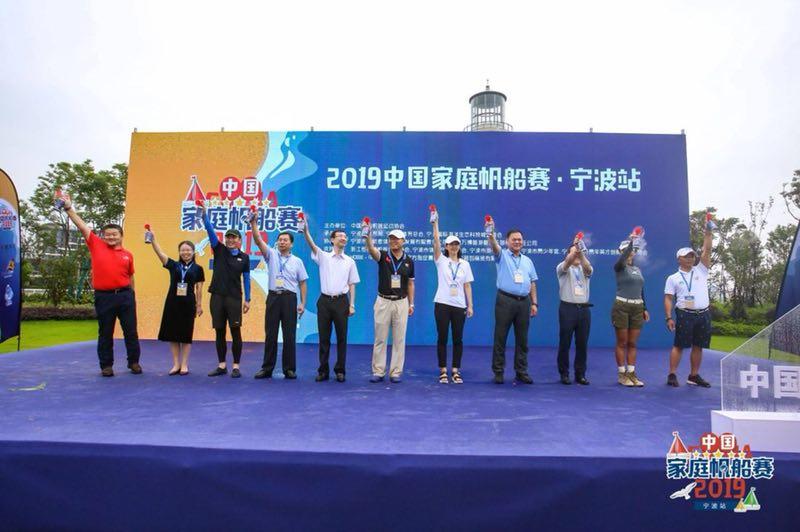 雨和帆的交响乐!家与爱的合奏章!2019中国家庭帆船赛宁波站扬帆开赛
