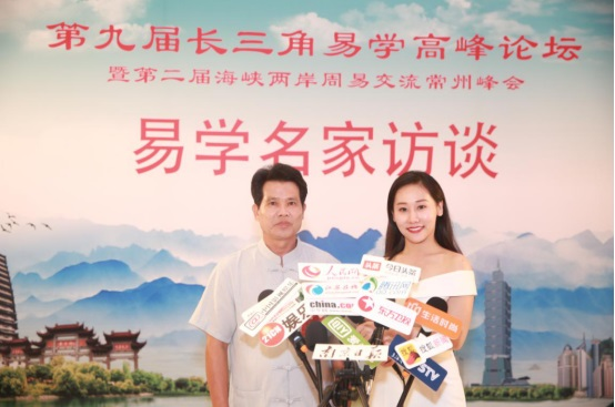 林绍球携手第九届长三角易学高峰论坛弘扬中华传统文化 为国学点赞