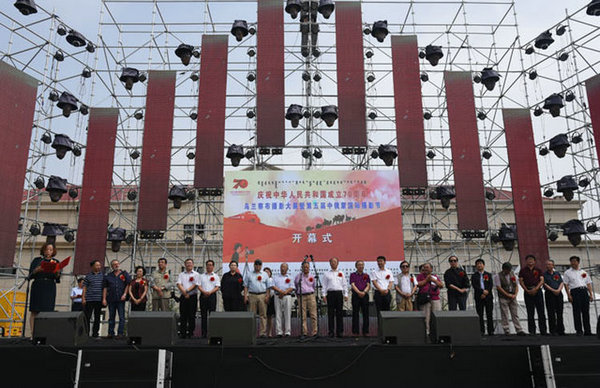 庆祝新中国成立70周年乌兰察布摄影大展暨第五届中俄蒙国际摄影节开幕