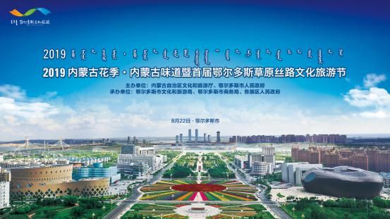 2019内蒙古花季·内蒙古味道暨首届鄂尔多斯草原丝路文化旅游节开幕在即