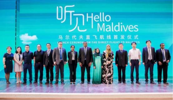 陕西飞鲸与马尔代夫国家航空中国直飞航线首发仪式成功举办