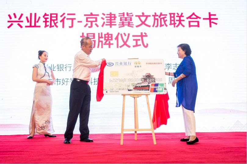 文化旅游 惠民助老 京津冀旅游2020年新品年卡今起发行