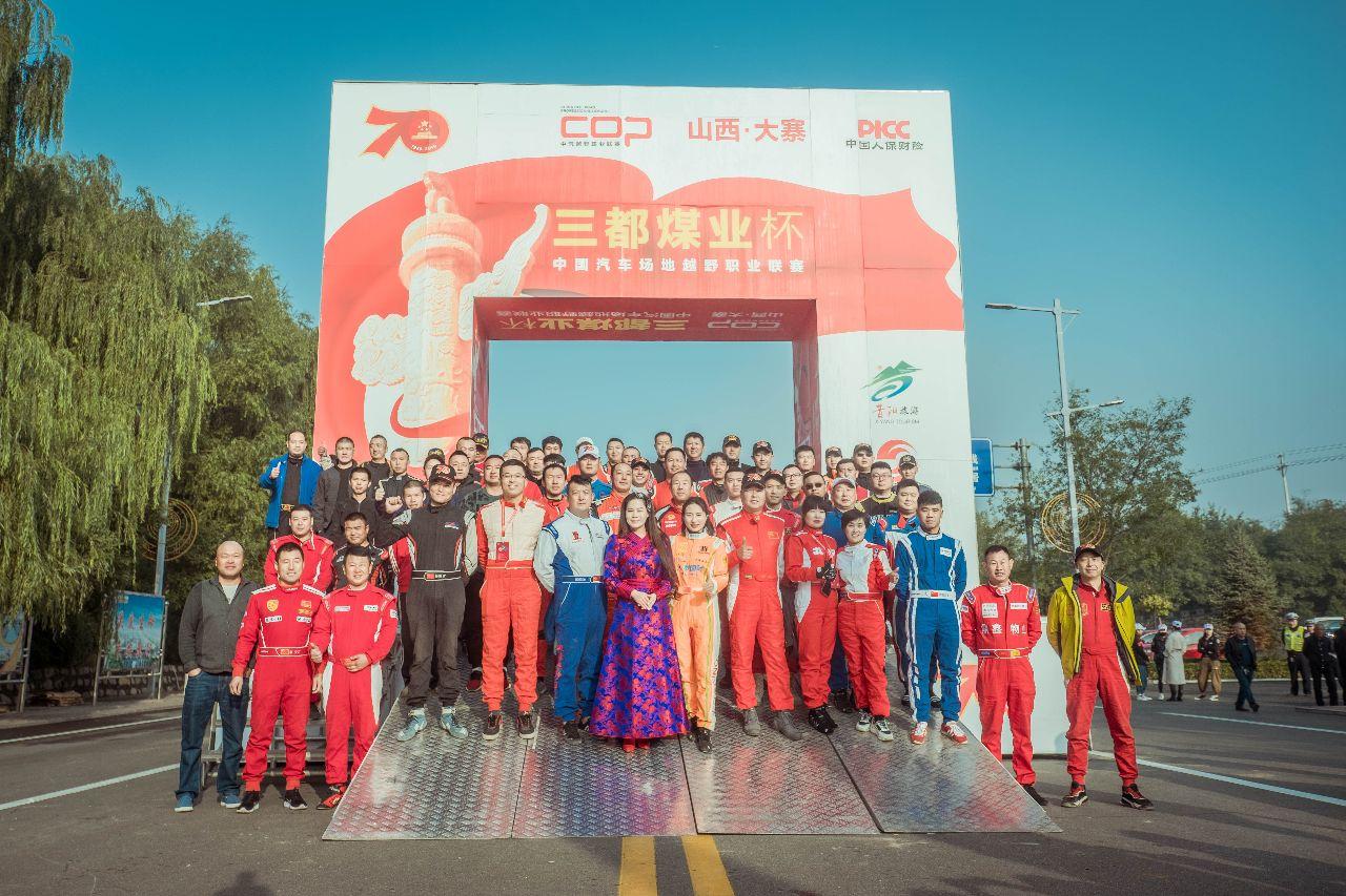 2019山西·大寨中国汽车场地越野职业联赛圆满落幕
