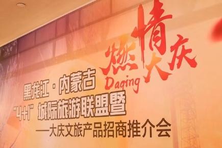 """""""4+1""""城际旅游联盟暨""""燃情大庆"""" 大庆文旅产品招商推介会在大连举行"""