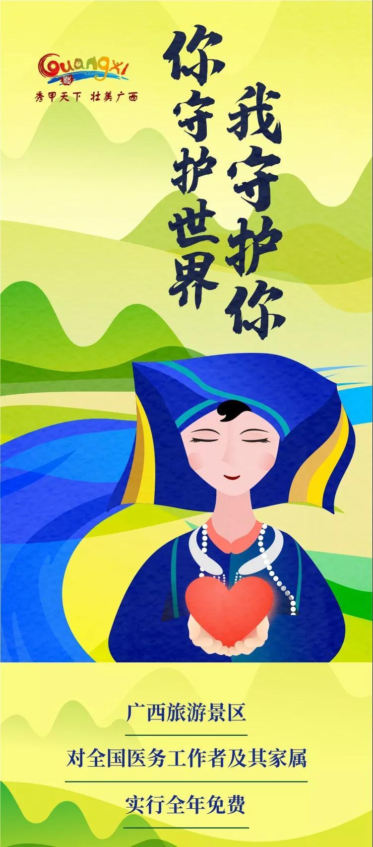 广西511家旅游景区对全国医务工作者及其家属实行全年免费(附景区名录)