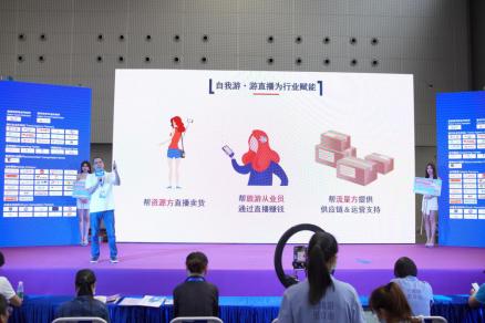 自我游亮相广东旅博会,现场正式推出两大新项目