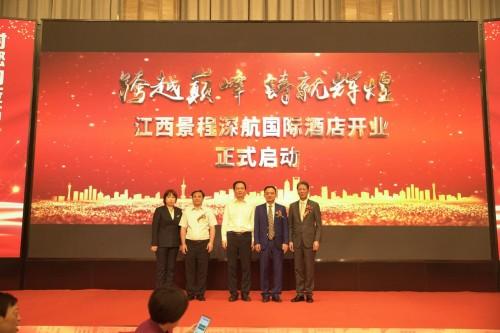 都昌县首家五星级标准酒店---江西省景程深航国际酒店正式开业