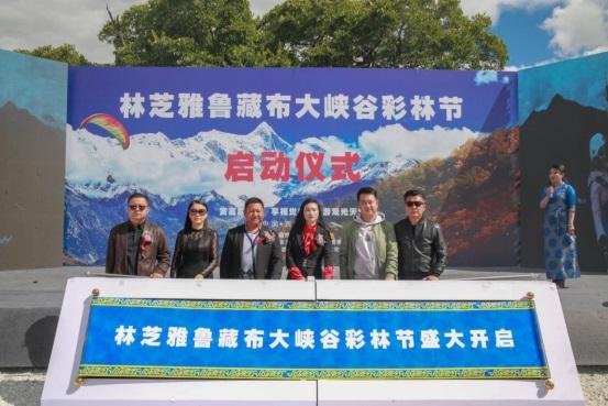 飞跃世界第一大峡谷 2020我言秋日胜春朝---林芝彩林节举行