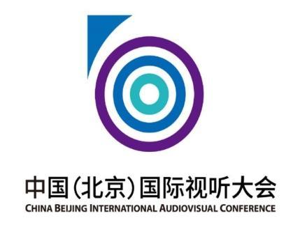 视听改变生活 文化引领未来——首届中国(北京)国际视听大会11月19日开幕 2020