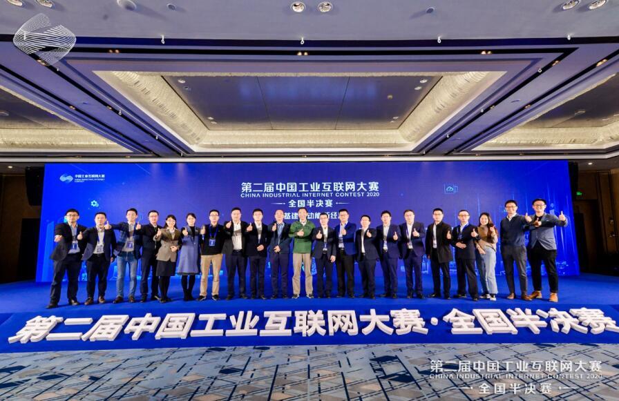 入围总决赛名单出炉!第二届中国工业互联网大赛全国半决赛圆满完赛