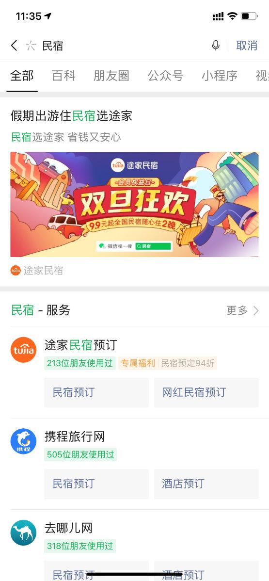 """途家与微信强化""""搜索+民宿""""生态 9.9抢购随心住加码""""双旦狂欢"""""""