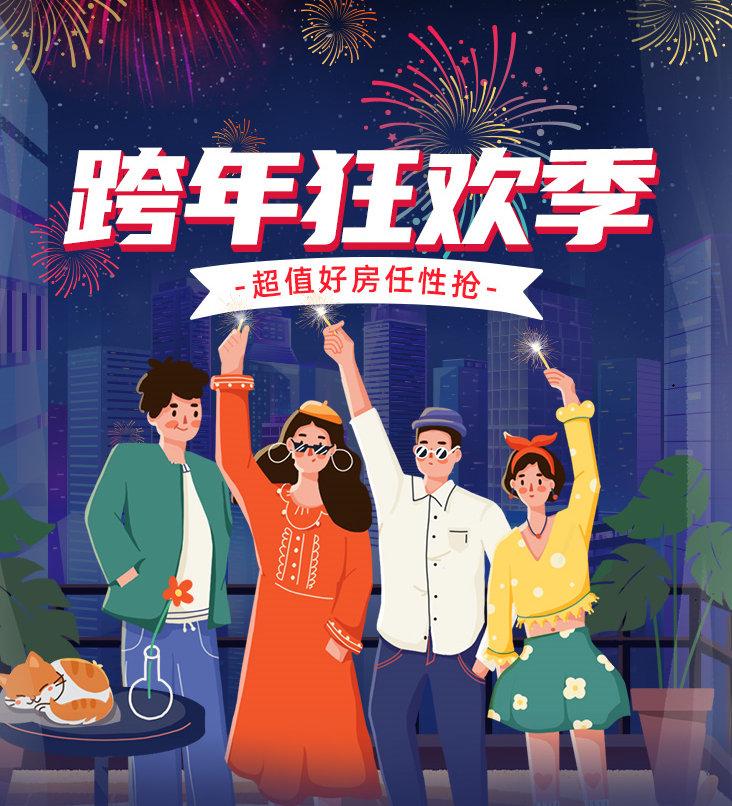 """途家上线""""跨年狂欢季"""":5折起住特色美宿,新年开启好彩头"""