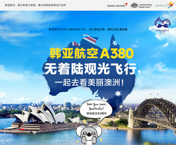 """韩亚航空""""A380无着陆旅游飞行""""与澳洲相遇"""