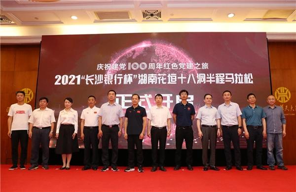 """2021""""长沙银行杯""""湖南花垣十八洞半程马拉松赛事推介会在长沙举行"""