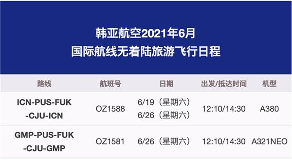 韩亚航空将在金浦机场进行国际航线无着陆旅游飞行