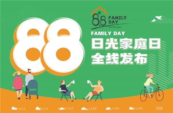 88日光家庭日品牌发布 回归家庭、亲近自然、乐享度假