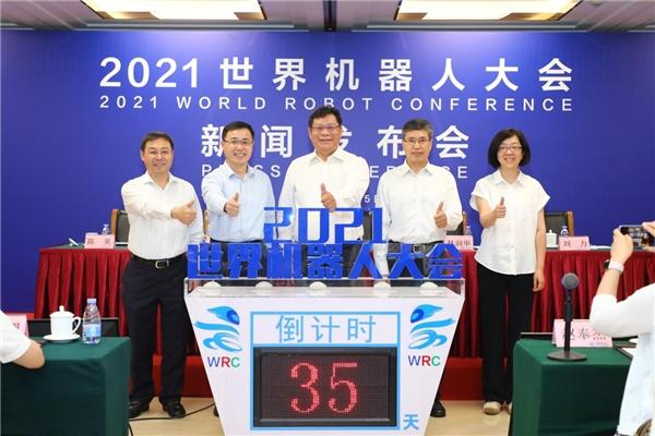 共享新成果,共注新动能 2021世界机器人大会8月重磅开启  第2张