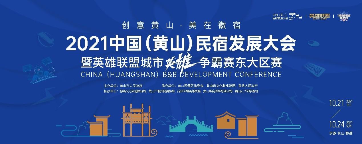2021中国(黄山)民宿发展大会暨英雄联盟城市英雄争霸赛东大区赛即将开幕!